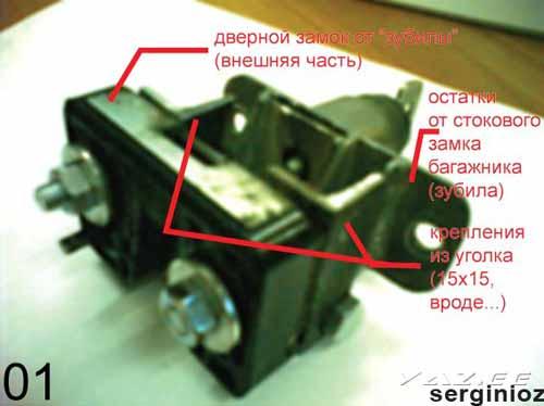 http://www.myautotun.ru/images/myautotun/tkuz/2108-99/sm01_zamok_zubila_dver_01_r.jpg