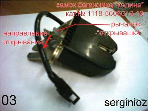 http://www.myautotun.ru/images/myautotun/tkuz/2108-99/sm03_zamok_kalina_stok_03_r.jpg