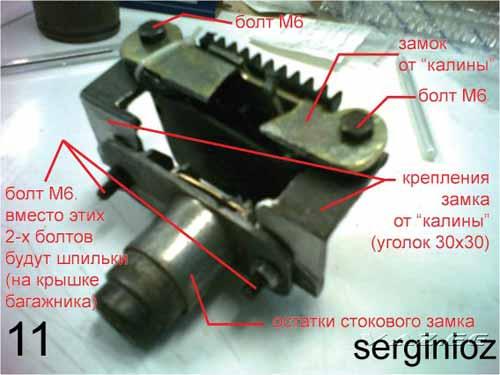http://www.myautotun.ru/images/myautotun/tkuz/2108-99/sm11_zamok_v_sbore_11.jpg