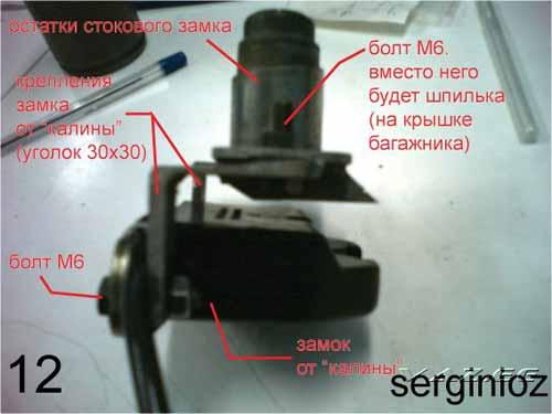 http://www.myautotun.ru/images/myautotun/tkuz/2108-99/sm12_zamok_v_sbore_12.jpg